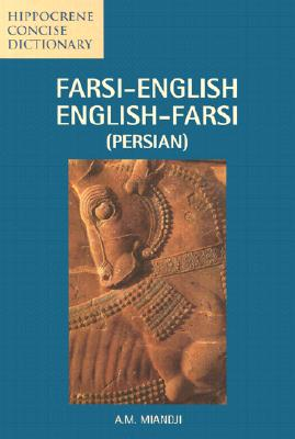 Farsi-English/English-Farsi (Persian) Concise Dictionary By Miandji, A. M.